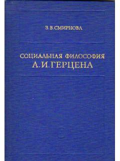 Социальная философия А. И. Герцена.