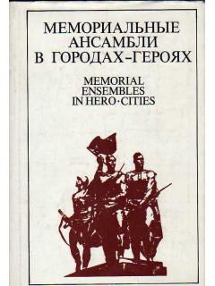 Мемориальные ансамбли в городах-героях