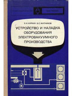 Устройство и наладка оборудования электровакуумного производства
