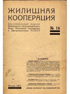 Жилищная кооперация. Двухнедельный журнал. № 16. 1925