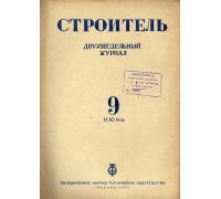 Строитель. Журнал. № 9, 1937 г.