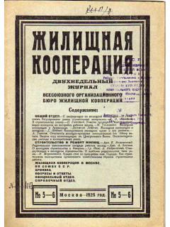 Жилищная кооперация. Двухнедельный журнал. № 5-6. 1925