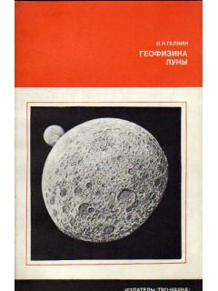 Геофизика Луны