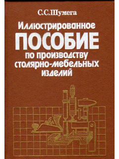 Иллюстрированное пособие по производству столярно-мебельных изделий