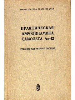 Практическая аэродинамика самолета АН-12. Учебник для летного состава