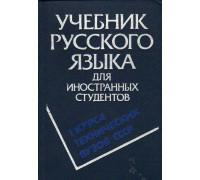 Учебник русского языка для иностранных студентов