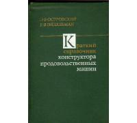 Краткий справочник конструктора продовольственных машин