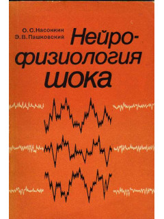 Нейрофизиология шока