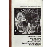 Поляризация сигналов в сложных транспортных радиоэлектронных комплексах