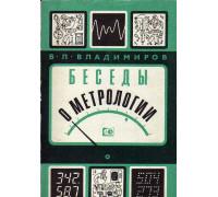 Беседы о метрологии