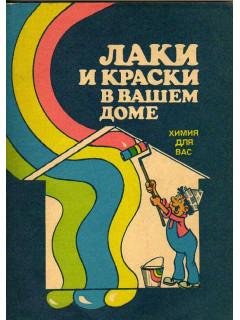 Лаки и краски в вашем доме