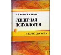 Гендерная психология. Учебник для ВУЗов