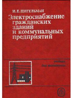 Электроснабжение гражданских зданий и коммунальных предприятий.