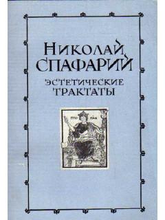 Эстетические трактаты