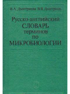 Русско-английский словарь терминов по микробиологии