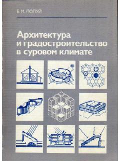Архитектура и градостроительство в суровом климате (экологические аспекты)