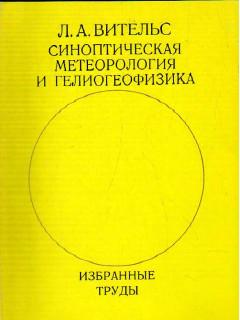Синоптическая метеорология и гелиогеофизика