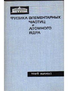 Физика элементарных частиц и атомного ядра. Том 6. Выпуск 1