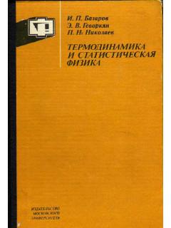 Термодинамика и статистическая физика. Теория равновесных систем