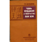 Чань-буддизм в творчестве Ван Вэя
