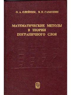 Олейник О.А., Самохин В.Н. Математические методы в теории пограничного слоя