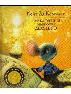 Приключения мышонка Десперо,а точнее - Сказка о мышонке,принцессе,тарелке супа и катушке с нитками