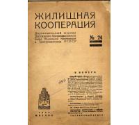Жилищная кооперация. Двухнедельный журнал. № 24. 1925