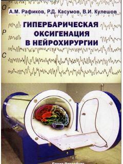 Гипербарическая оксигенация в нейрохирургии