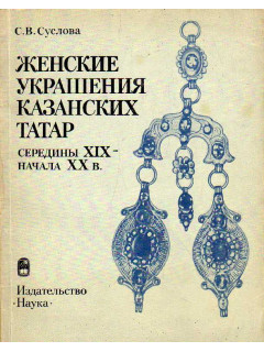 Женские украшения казанских татар середины XIX - начала XX в.