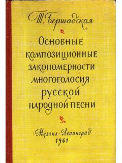 Основные композиционные закономерности многоголосиярусской народной крестьянской песни