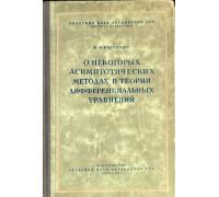 О некоторых асимптотических методах в теории дифференциальных уравнений