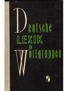 Лексика немецкого языка
