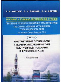Тепловые и атомные электрические станции. Часть 2. Конструктивные особенности и технические характеристики газотурбинной установки энергоблока ПГУ 450Т