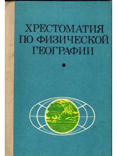 Хрестоматия по физической географии