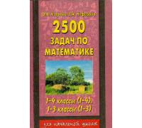 2500 задач по математике. 1-4 класс (1-4). 1-3 класс (1-3)