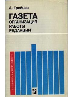 Газета: Организация работы редакции
