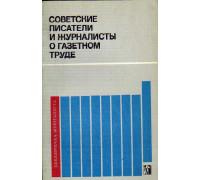 Советские писатели и журналисты о газетном труде