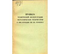 Правила технической эксплуатации металлических резервуаров и инструкция по их ремонту на предприятиях Главнефтеснаба РСФСР