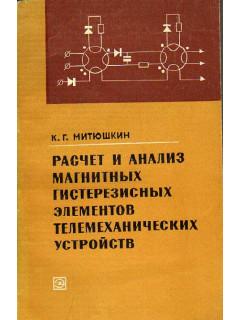 Расчет и анализ магнитных гистерезисных элементов телемеханических устройств