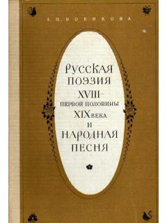 Русская поэзия XVIII - первой половины XIX века и народная песня