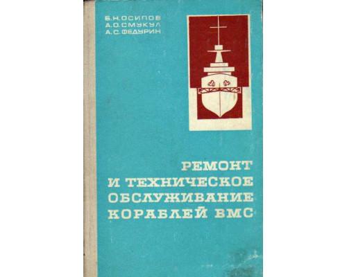 Ремонт и техническое обслуживание кораблей ВМС