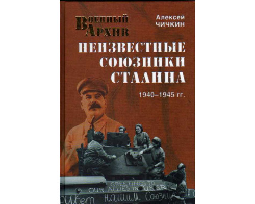 Неизвестные союзники Сталина. 1940-1945гг.