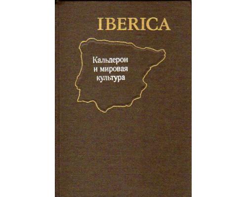 Iberica. Кальдерон и мировая культура