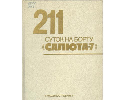 211 суток на борту «Салюта-7»