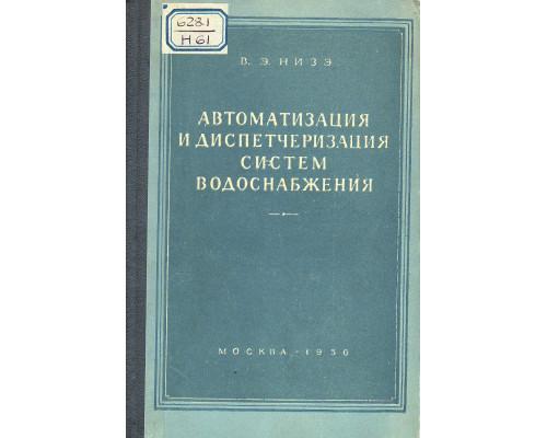 Автоматизация и диспетчеризация систем водоснабжения.