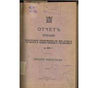 Отчет Петроградского городского общественного управления за 1914 г. Городские водопроводы.