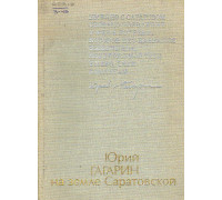 Юрий Гагарин на земле Саратовской.