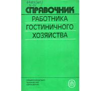 Справочник работника гостиничного хозяйства.