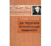 Д.И. Менделеев и Петербургский Университет.