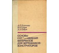 Основы сопротивления материалов для чертежников-конструкторов.